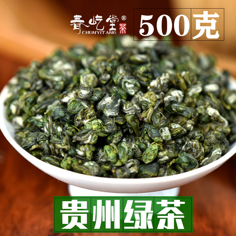 2021新茶は貴州緑茶500 gの特級茶を発売します。
