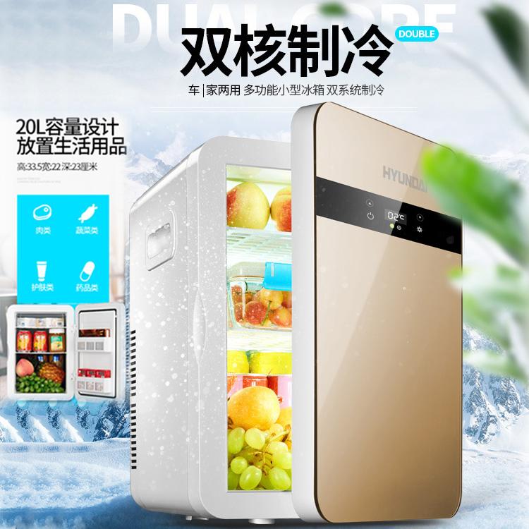 11-21新券HYUNDAI现代20L车载冰箱迷你小型冰箱制冷家用宿舍车家两用冷暖器