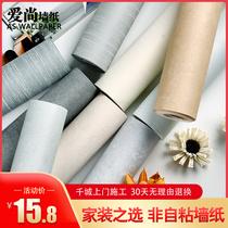 現代簡約素色無紡布墻紙客廳臥室美式亞麻工程壁紙純色溫馨背景墻