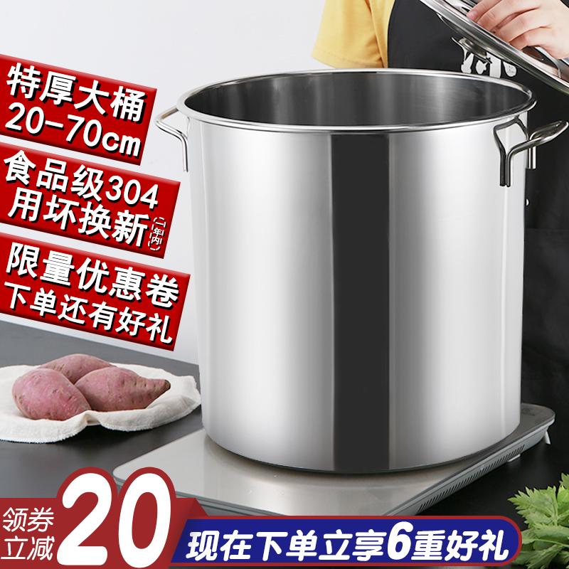 不锈钢桶圆桶带盖商用汤桶卤桶油桶炖锅大容量加厚家用汤锅不锈钢