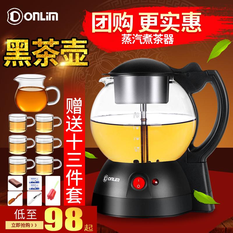 Donlim/东菱XB-1001煮茶器黑茶普洱蒸茶壶全自动保温蒸汽电煮茶壶