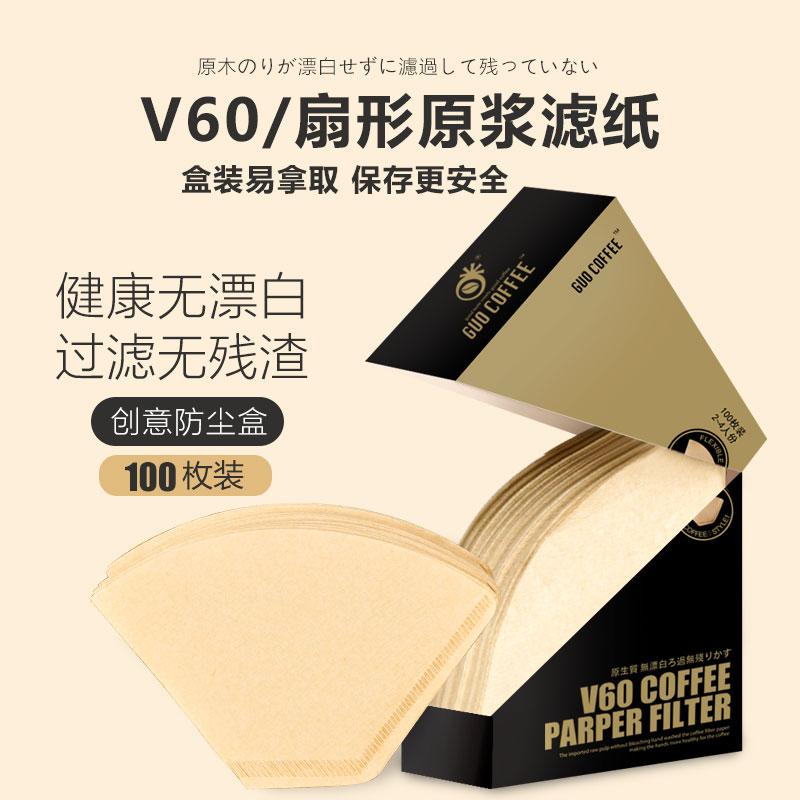 10月19日最新优惠包邮 咖啡滤纸滴漏咖啡机专用咖啡过滤纸 加厚无漂白原色100张