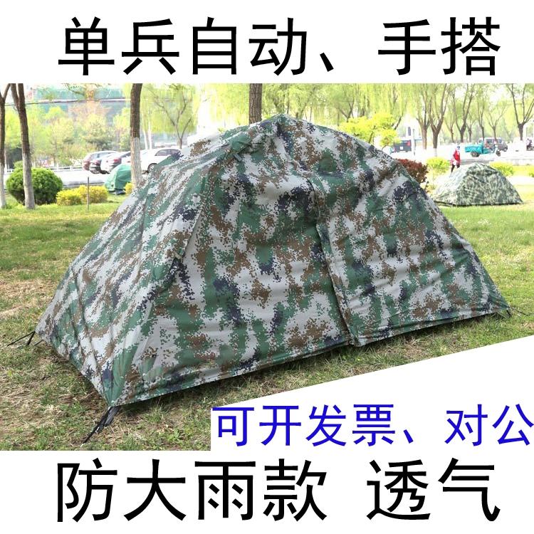 07 lính lính ngụy trang đơn ngoài trời 1 người chống mưa dày cắm trại hoang dã tốc độ tự động mở xây dựng miễn phí - Lều / mái hiên / phụ kiện lều