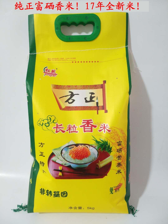 松然18年东北方正 农家稻田特产富硒长粒香东北大米新米5kg10斤包