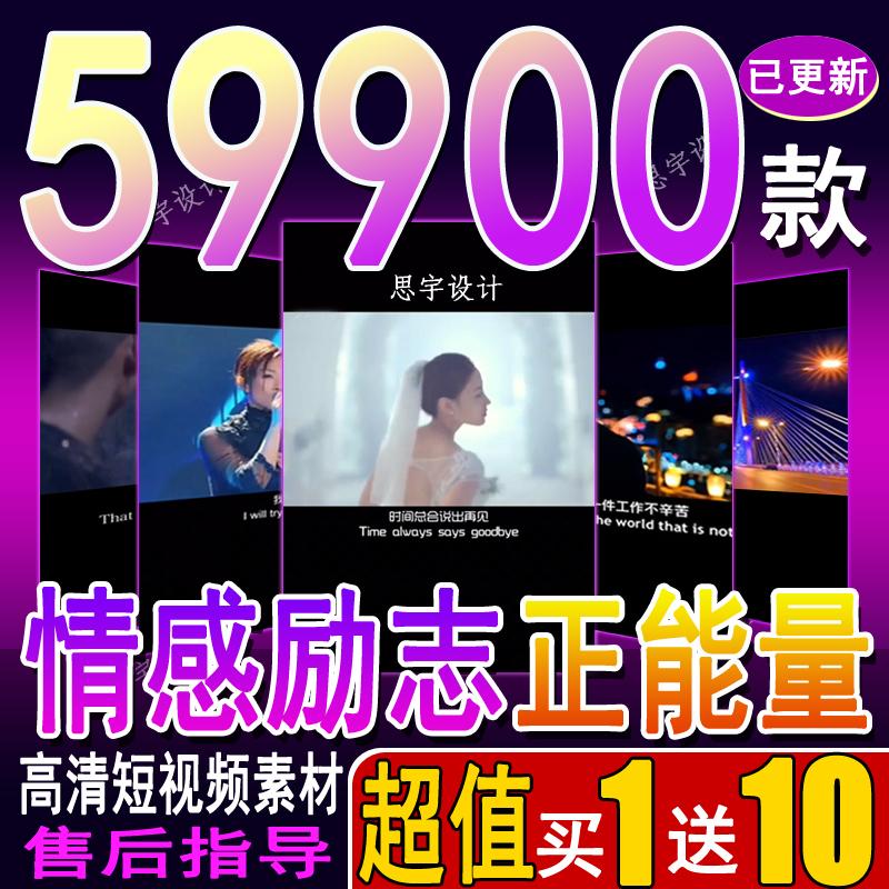 2019抖音视频情感励志短视频合集快手火山中文无水印教程制作素材