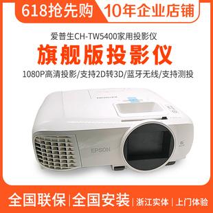 EPSON/爱普生CH-TW5400/TW7000/TZ2100投影仪家用3D高清投影机图片