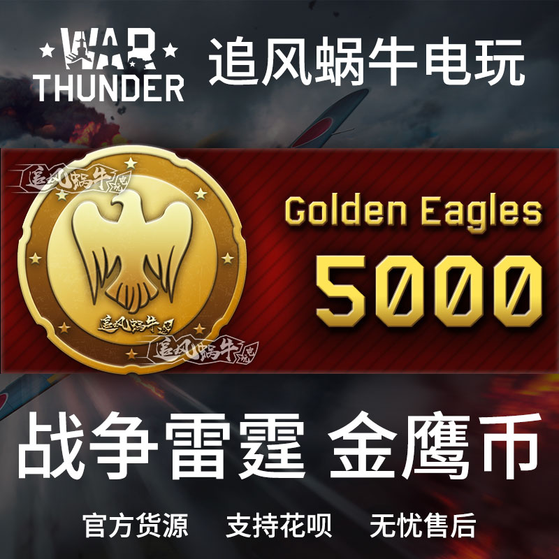 War thunder 战争雷霆 war thunder 金鹰 5000金鹰
