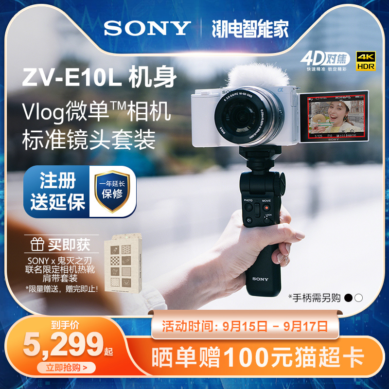 【官方旗舰】Sony/索尼 ZV-E10 ZV-E10L vlog微单相机