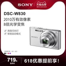 Sony/索尼 DSC-W830 数码相机 2010万像素 卡片机 8倍光学变焦