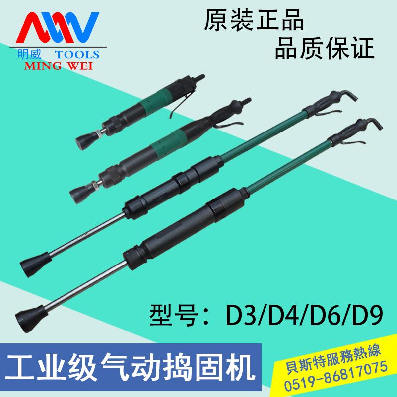 Тайвань следующий престиж фунт твердый машинально D3 D4 D6 D9 газ молоток пневматический фунт твердый машинально фунт барабан молоток плесень модель поворот песок