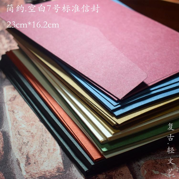 西式高档复古大尺寸200g加厚信封邀请函彩色纯空白加大信封可定制