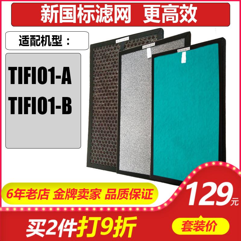 [蜗牛空净耗材店净化,加湿抽湿机配件]适配TIPON德国汉朗空气净化器TI月销量22件仅售129元