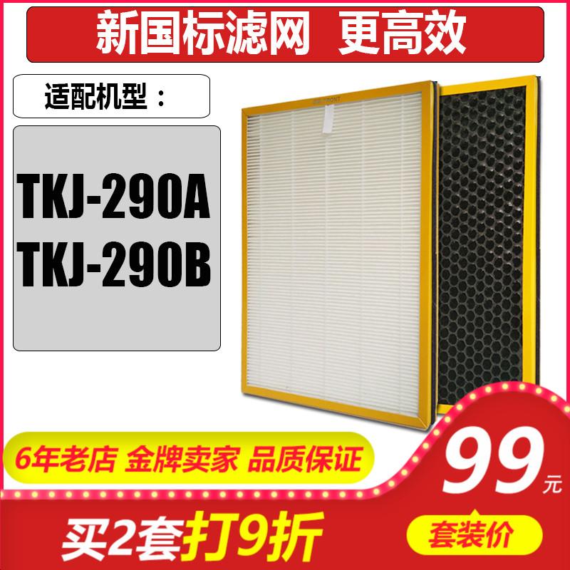 适用于Tcl空气净化器TKJ-F290B/290A净化器HEPA活性炭过滤网滤芯