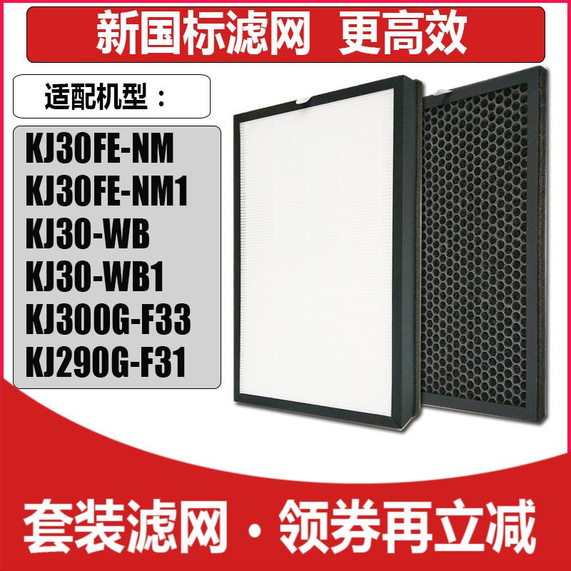 适配美的空气净化器KJ30FE-NM NM1 WB1 KJ300G-F33F31过滤网滤芯
