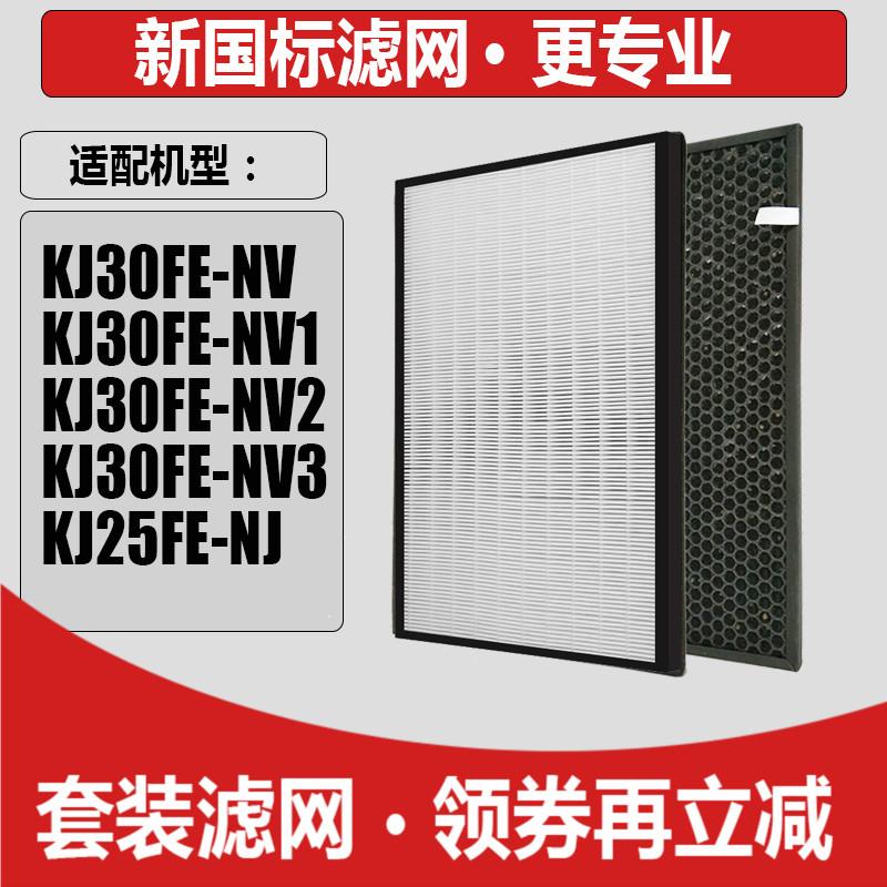 适配美的空气净化器过滤网KJ25FE-NJ KJ30FE-NV1/NV2/NV3滤芯HEPA