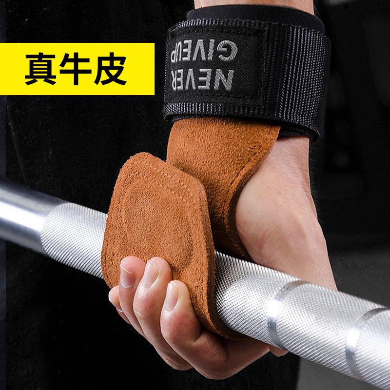 硬拉助力带健身手套引体向上单杠握力带男运动护腕牛皮防滑护手掌图片