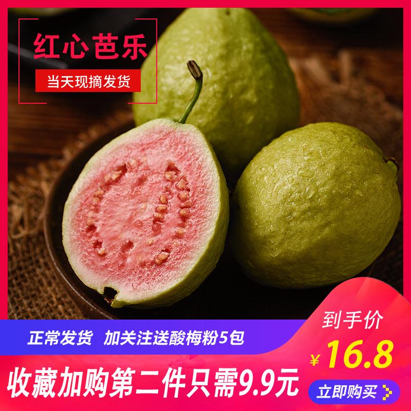 福建红心芭乐番石榴5斤装水果新鲜当季巴乐整箱胭脂红吃货农产品