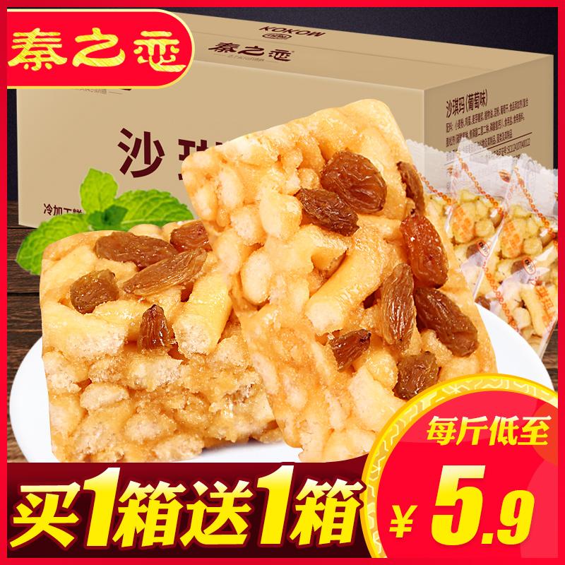沙琪玛软糯零食整箱网红零食小吃休闲蛋糕点心早餐食品面包萨其马