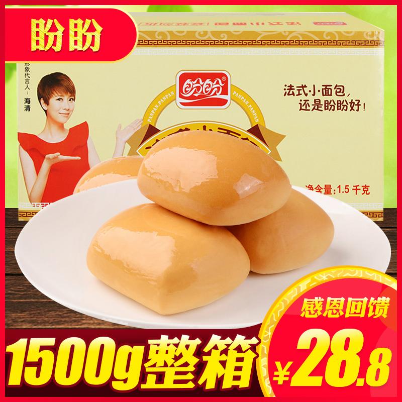 盼盼法式小面包 奶香味整箱1500g蛋糕吃的零食营养早餐养胃食品