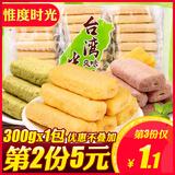 台湾米饼风味米饼36包夹心米果卷小吃零食休闲食品吃的小零食女生