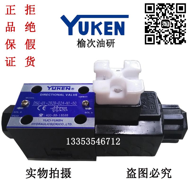 正品YUKEN榆次油研电磁换向阀DSG-01-2B2-D24/A240-N1-50液压阀