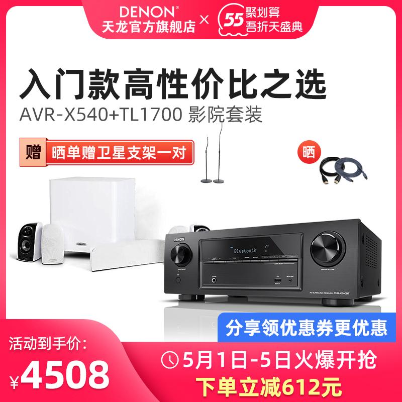 Denon/天龙X550+普乐之声TL1700卫星音箱5.1家庭影院套装家用功放