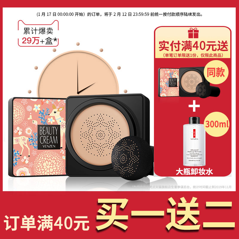 Vatican mushroom air cushion head BB cream foundation solution Concealer isolation moisture CC skin