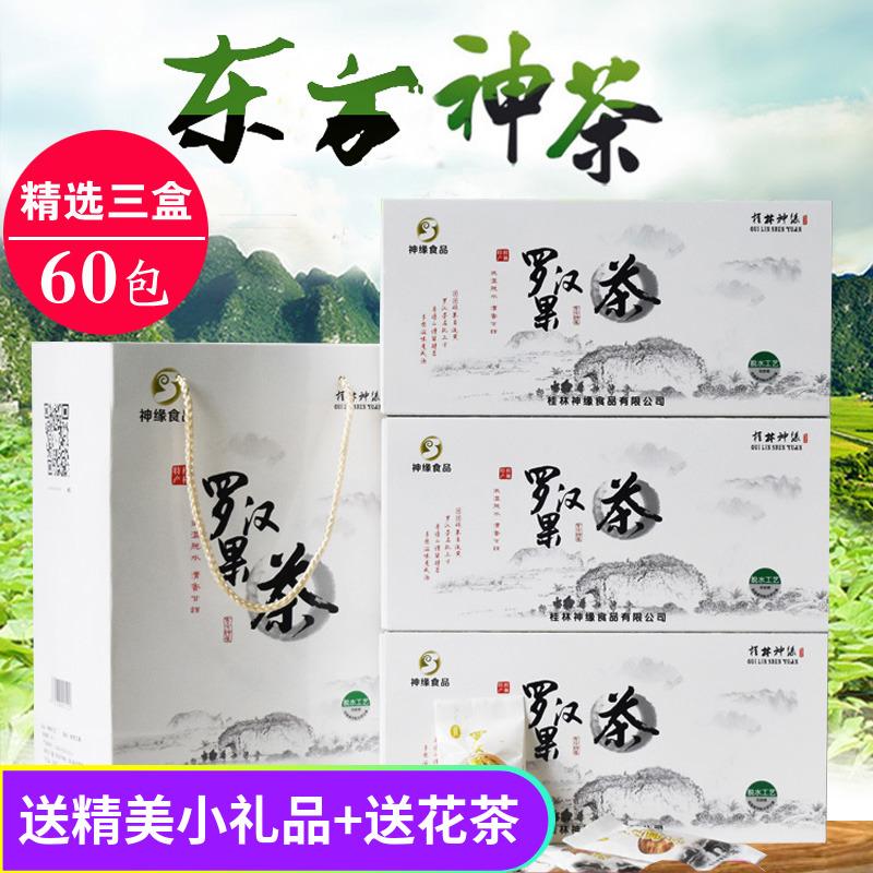 广西桂林特产永福罗汉果茶包特级东方神茶罗汉果泡水袋装小包装