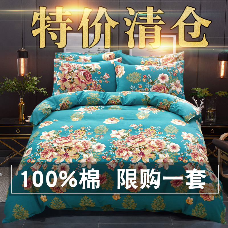 Special price 4-piece cotton 100% cotton simple quilt cover thickened matted bed sheet bedding clearing autumn and winter