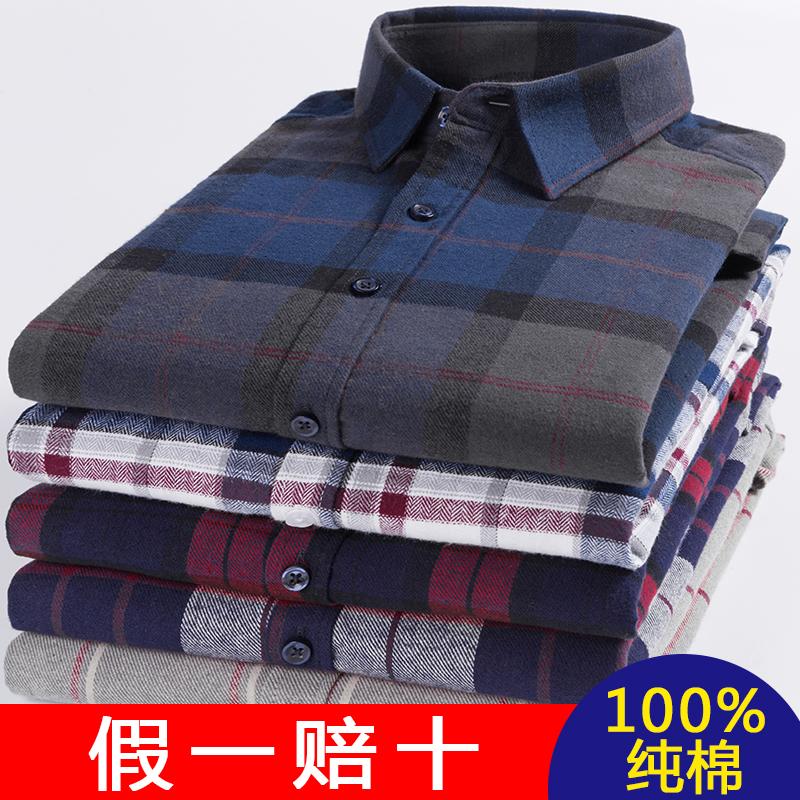 秋冬季男士纯棉格子衬衫长袖韩版修身全棉法兰绒磨毛休闲爸爸衬衣
