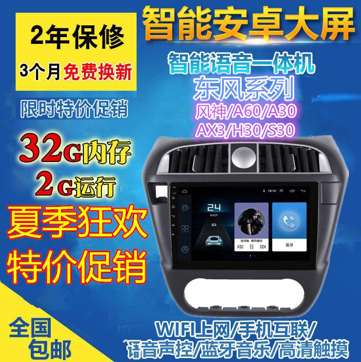 东风风神A60A30AX3H30S30安卓声控大屏专用导航仪倒车影像一体机