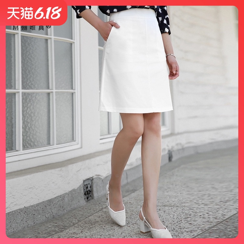 White A-line skirt women's fashion all-around skirt new leisure high waist thin A-type skirt in summer 2020