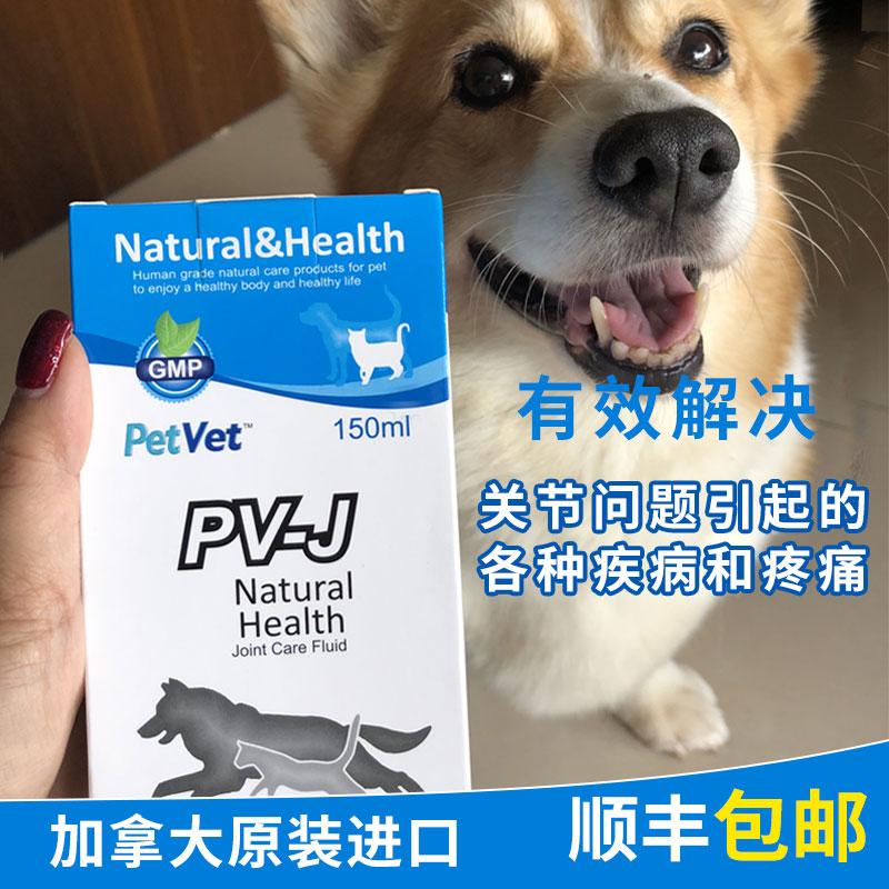 加拿大PetVet关节护理液宠物保健品葡萄糖胺硫酸软骨素液体150ml
