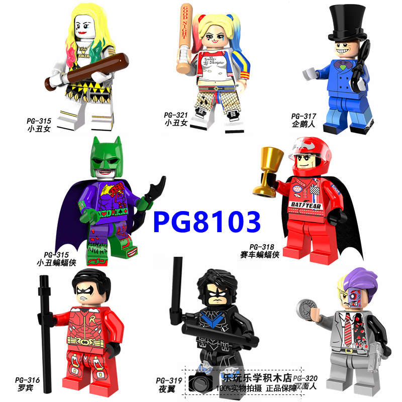品高积木PG8103 DC英雄人仔蝙蝠侠小丑女夜翼双面人儿童拼装玩具