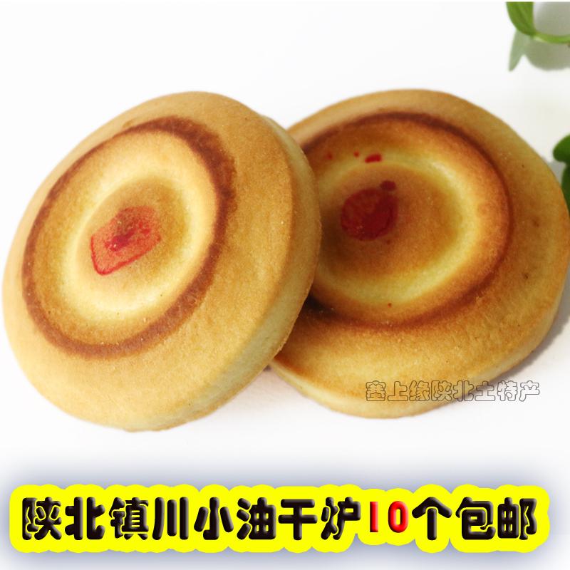 特色小吃陕北榆林镇川干炉小干炉油干炉馍甜咸两种口味10个装点心