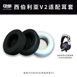 OME西伯利亚V2网吧耳机海绵耳套耳机皮套大耳罩不压耳朵
