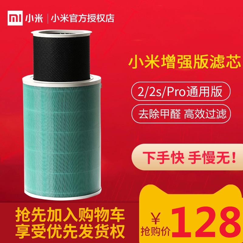 原装小米空气净化器1代滤芯2代滤芯 除甲醛滤芯高密度滤网除PM2.5