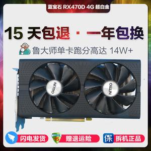 单DVI蓝宝石RX470D超白金4G台式机独立吃鸡游戏显卡二手A卡570580