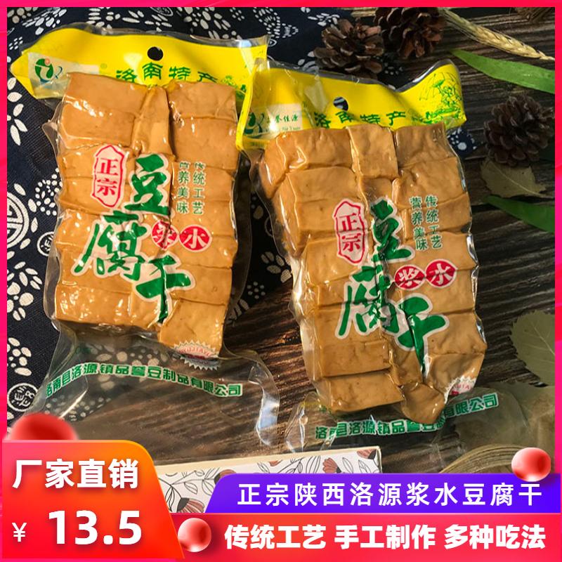 原味厚豆干无油低卡洛源豆腐干散装代餐休闲零食素食脂饱腹袋包邮
