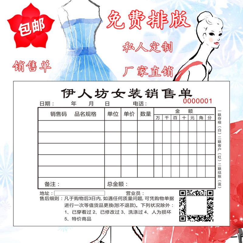礼服婚纱嫁衣西装设计服装销售单送定货单收据加工单制衣单据定制