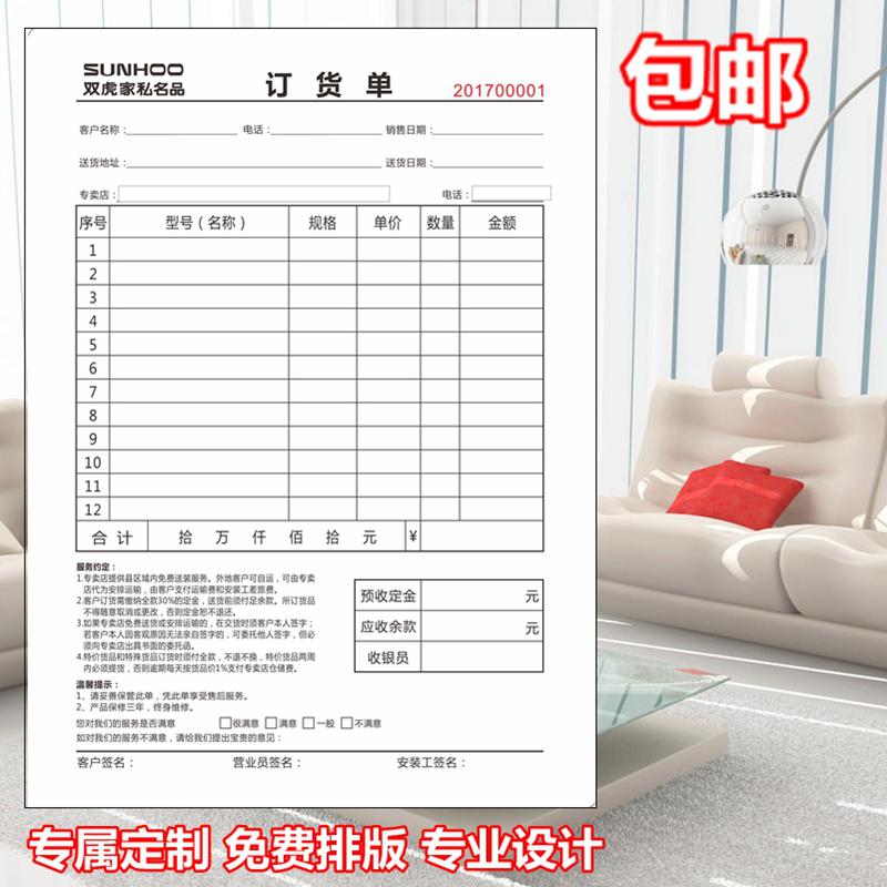 家具家装订货单购销售单据收据电器沙发墙纸窗帘瓷砖合同配送货单