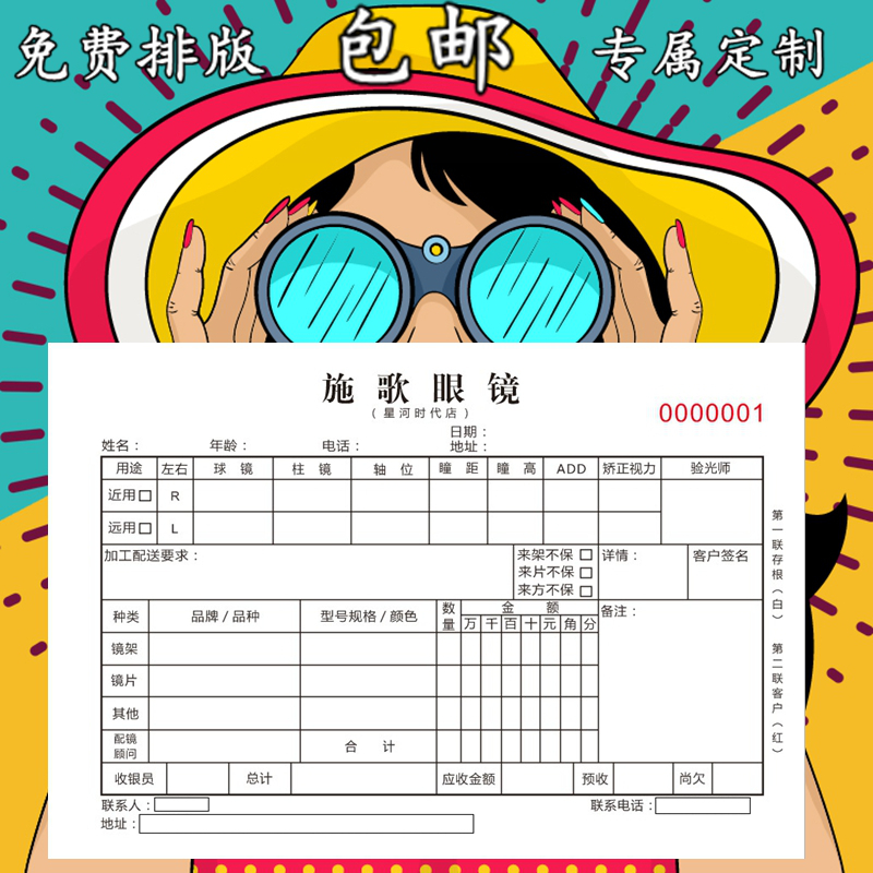 眼镜店收据本配镜验光单视力校正处方检验预约单据记账销售单登记