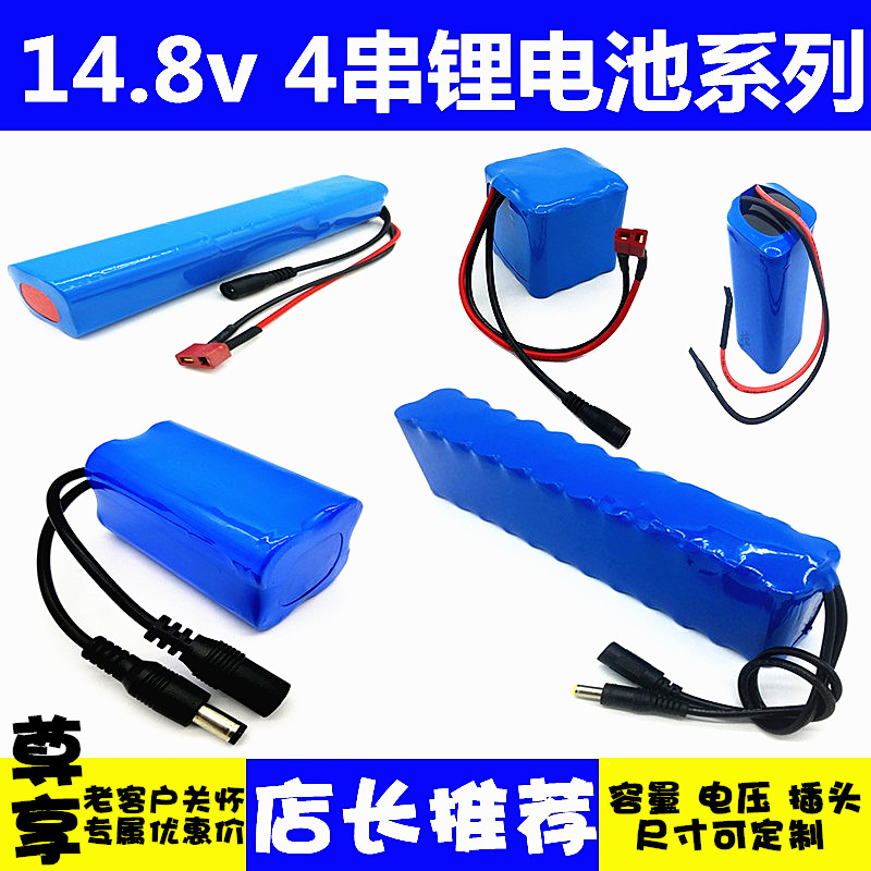 14.8 v大容18650锂电池14.4 v定制