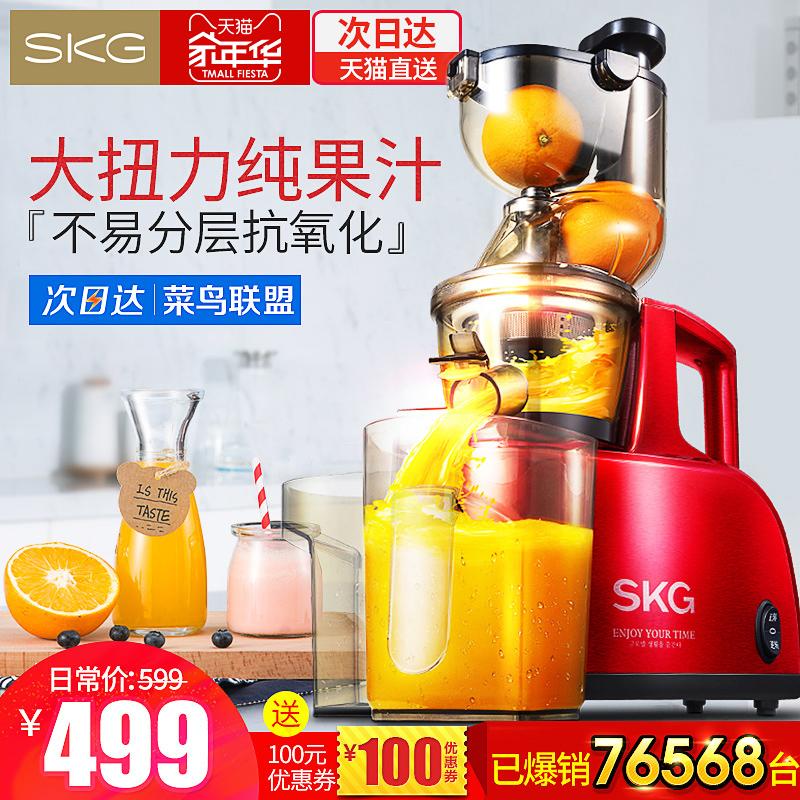 Skg A8 большой калибр оригинал сок машинально домой автоматический низкая скорость экстракт сок машинально бизнес фрукты и овощи многофункциональный жарить фруктовый сок машинально