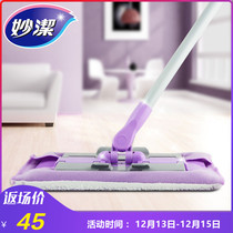 Jie official upgrade version Igenai drag clip Butuo put wooden floor flat mop spin lazy man drag