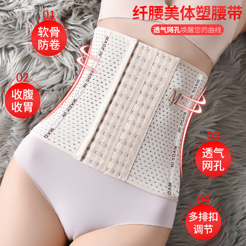 束腰绑带女瘦身收腹产后燃脂塑身衣