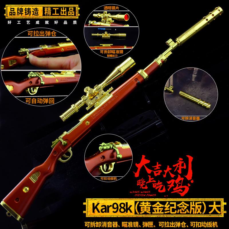 12-01新券绝地大逃杀吃鸡周边黄金版狙击步枪