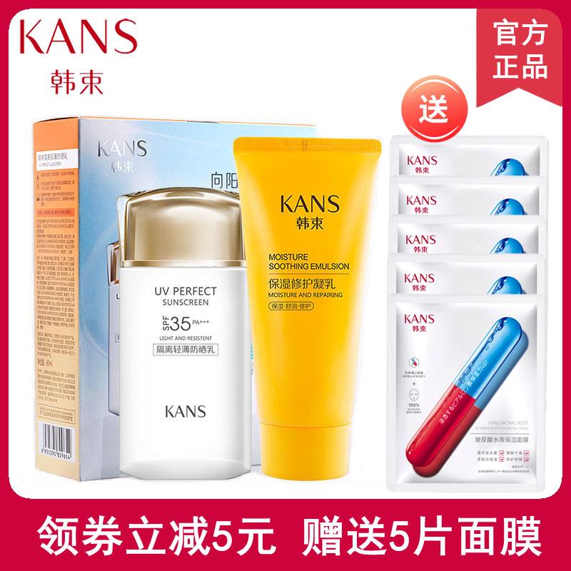韩束防晒霜套装晒后修护套盒面部身体防紫外线隔离防晒乳官方正品