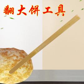 翻大饼竹板竹片大饼烙饼翻长铲竹铲酱香饼挑饼杆多用途竹胚子批子