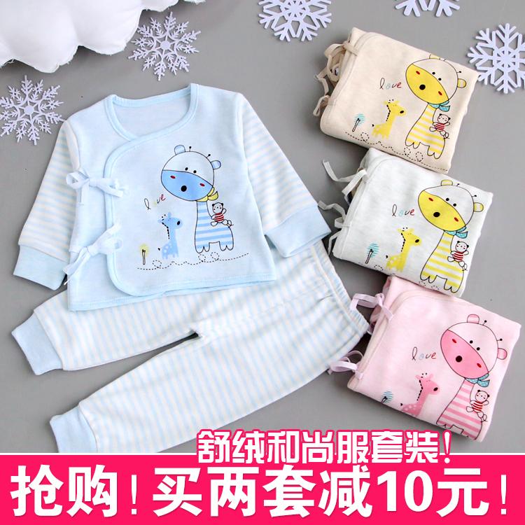 婴儿内衣套装纯棉和尚服0男女1春秋季2新生儿3个月宝宝春夏装衣服